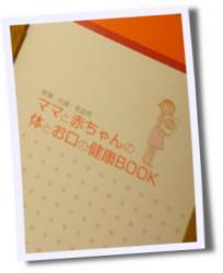 体とお口の健康BOOK