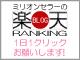 楽天BlogRank_bn