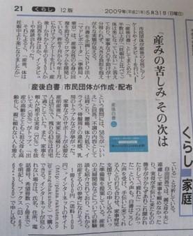 yomiuri090531.jpg