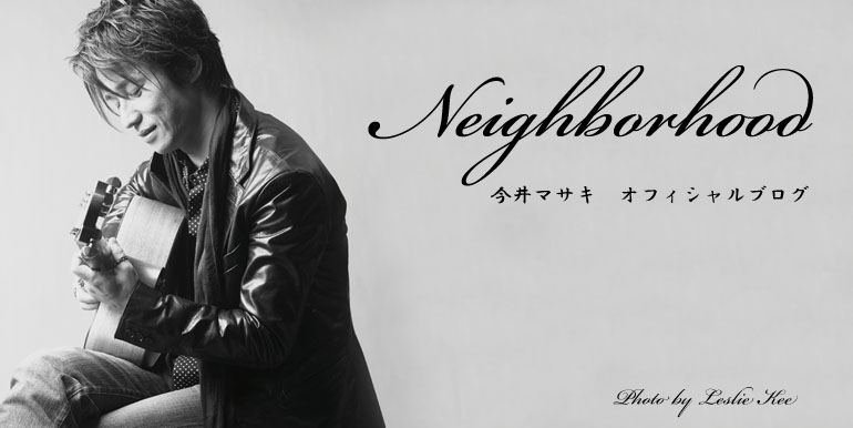 今井マサキblog NEIGHBORHOOD