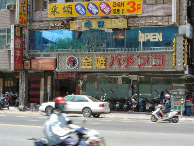 台湾のパチンコ屋.jpg