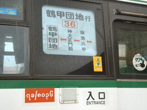 神戸市交通局2.jpg