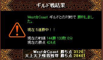 ウェスト.JPG