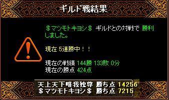 2.8マツキヨ.JPG
