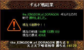 3.24キングダム.JPG