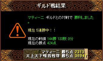 3.25マティ.JPG
