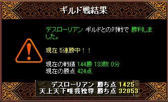 4.1デスローリアン.JPG