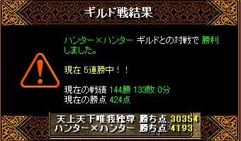 4.7ハンター.JPG