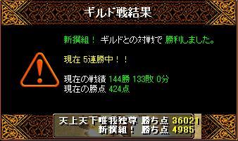4.9新撰.JPG