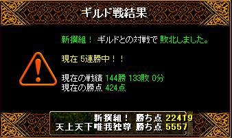 新撰組.JPG