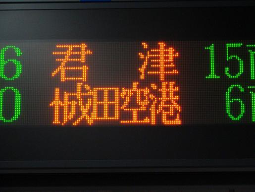 城田空港.JPG