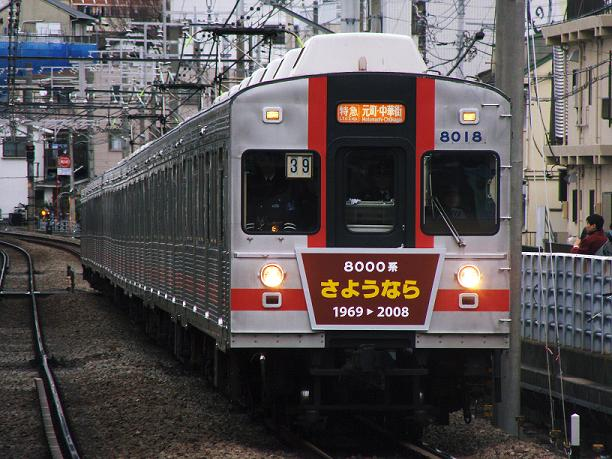 8000系 白楽にて.JPG