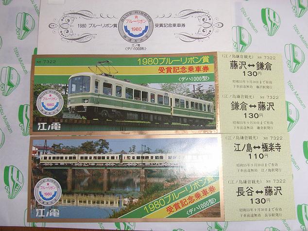 乗車券など 003.JPG
