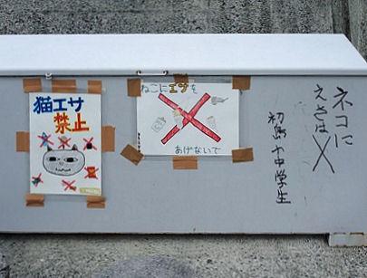 初島の猫へのエサやり禁止のポスター(2008年9月).jpg