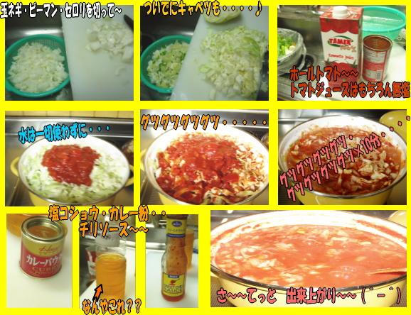 例のスープ.jpg