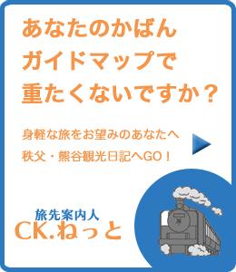 CK.ネット
