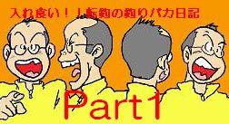 バナー(Part1)