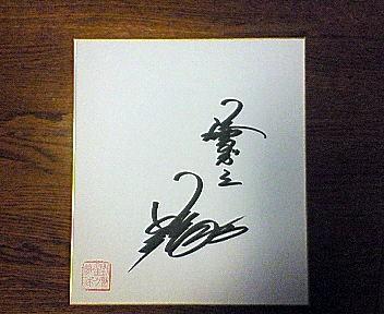 八木さんのサイン色紙