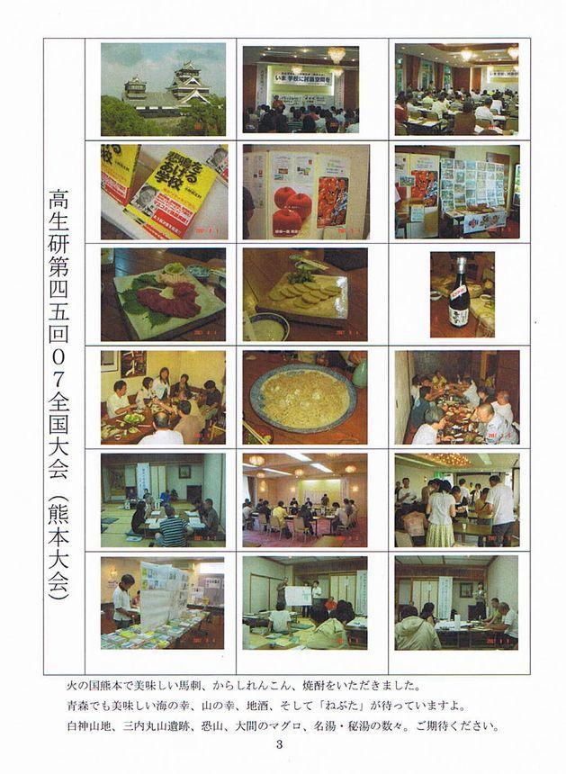 復刻青森高生研通信1号(19.11.30 003s.jpg
