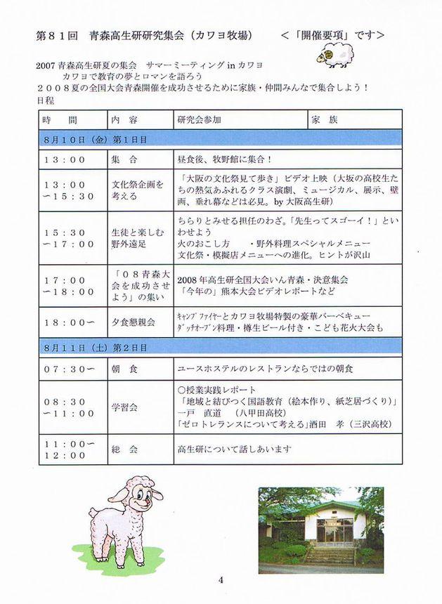 復刻青森高生研通信1号(19.11.30 004s.jpg