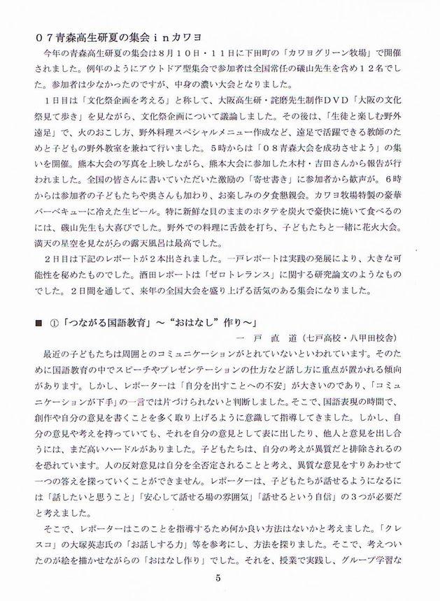復刻青森高生研通信1号(19.11.30 005s.jpg