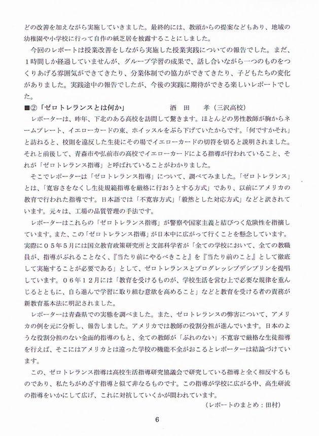 復刻青森高生研通信1号(19.11.30 006s.jpg