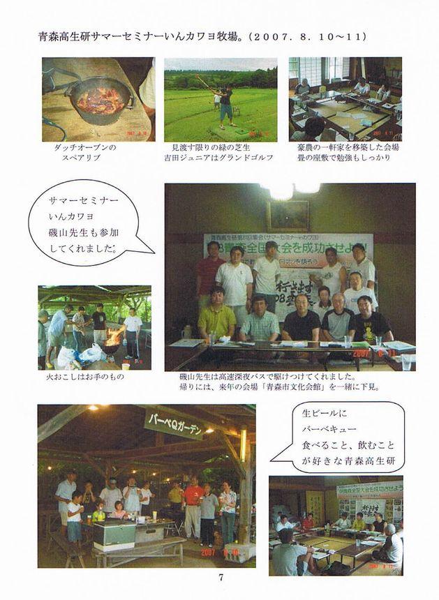 復刻青森高生研通信1号(19.11.30 007s.jpg