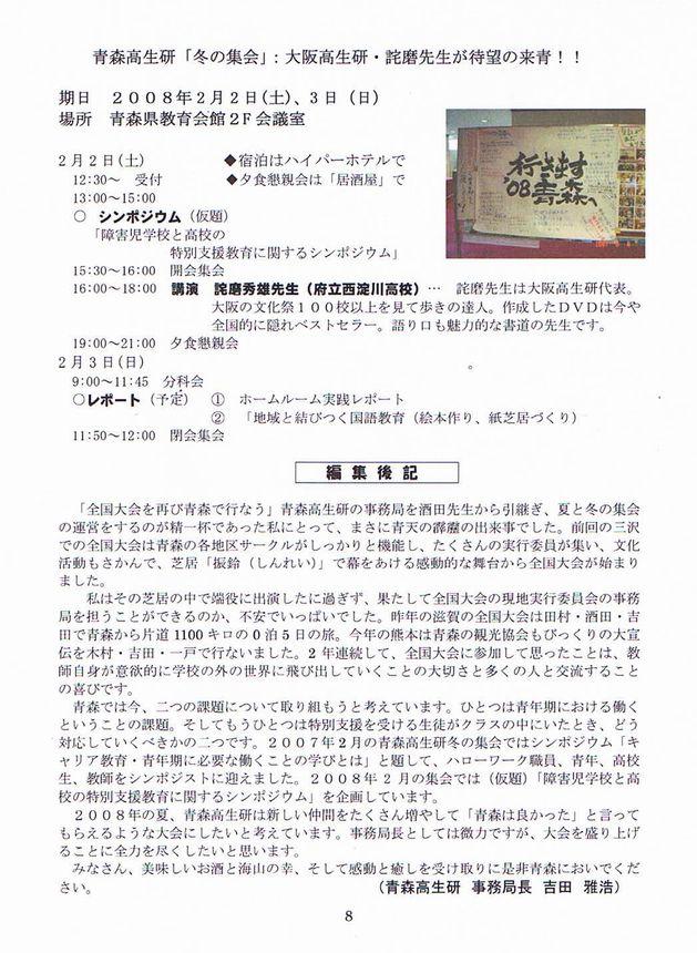 復刻青森高生研通信1号(19.11.30 008s.jpg
