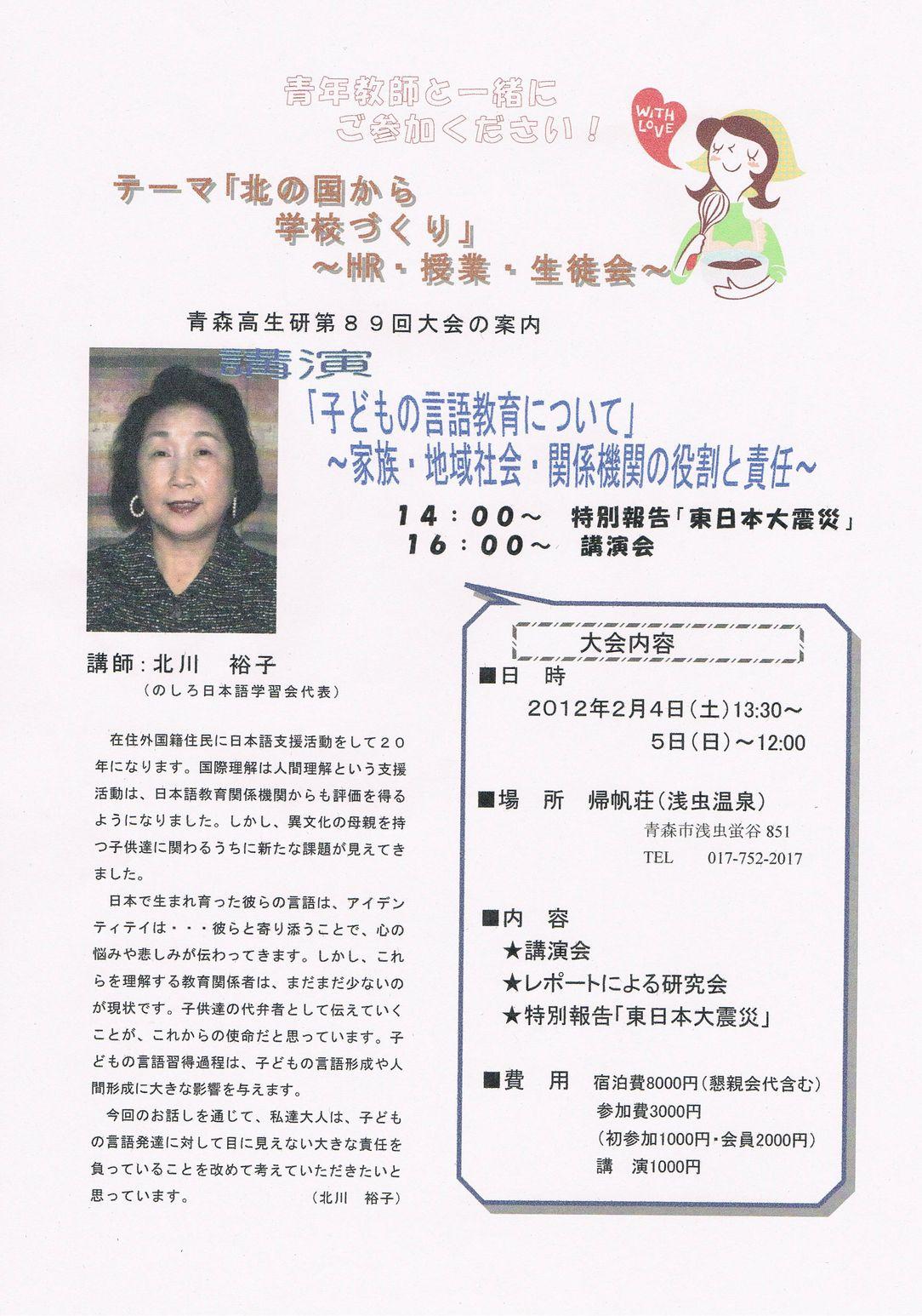 CCF20111211_00000.jpg
