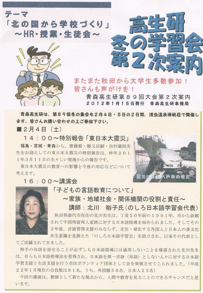 高生研冬の集会2次案内(24.2.4)s.jpg
