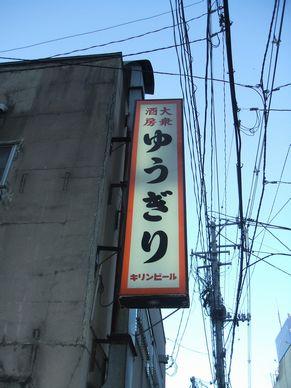 高生研全国大会(20.8.1) 008s.jpg