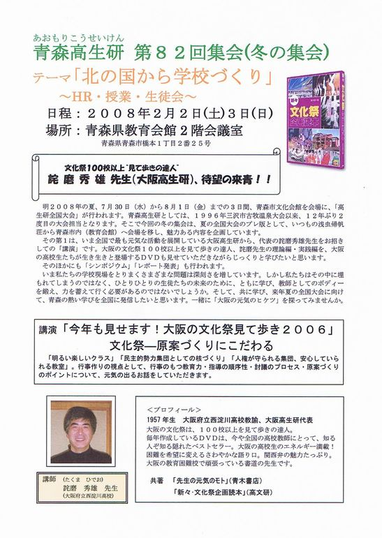 高生研冬の集会(20.2.2) 002 .jpg