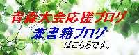 応援ブログs.jpg