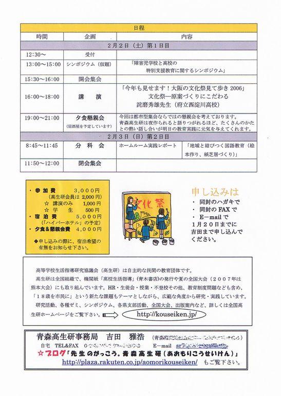 高生研冬の集会 2面.jpg