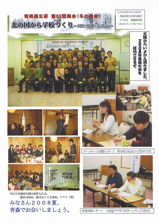 高生研冬の集5(20.2.2) 002s.jpg