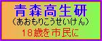 青森高生研