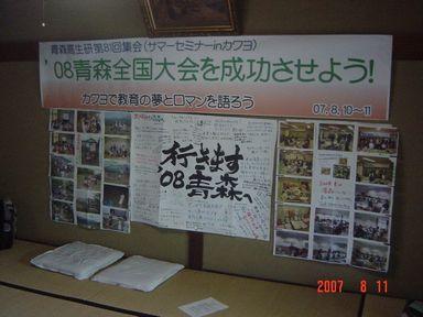 カワヨ高生研(19.8.10) 065s.jpg