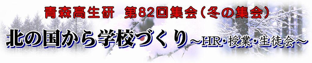 高生研冬の集会 横看板s.jpg