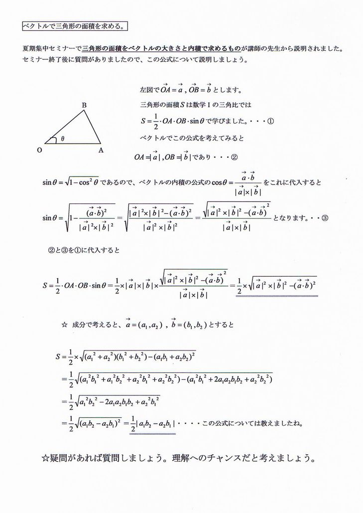 夏期集中セミナー(19.8.14) 001ss.jpg