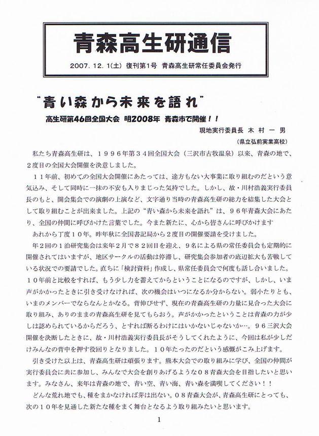復刻青森高生研通信1号(19.11.30 001s.jpg