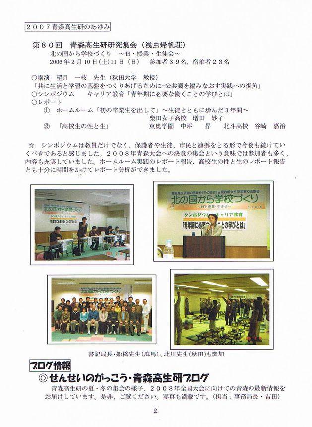 復刻青森高生研通信1号(19.11.30 002s.jpg