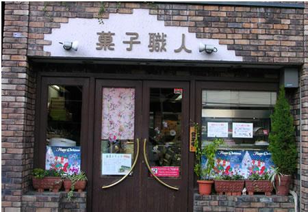 人気ケーキ菓子職人【西院】 | 京都旅楽【たびたの】保存版