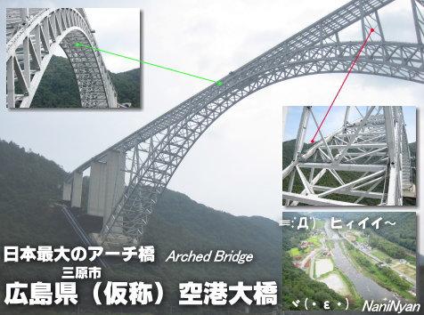 h21.08広島県空港大橋アーチ橋