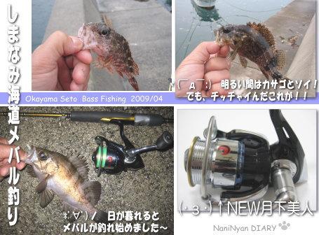 h21.04しまなみ海道のメバル釣り