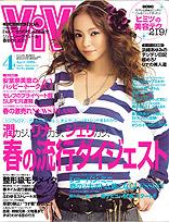 ファッション雑誌「ViVi」の商品をお買い物しましょう。