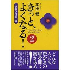 kittoyokunaru2.jpg