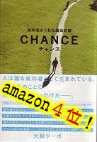 chance_big.jpg