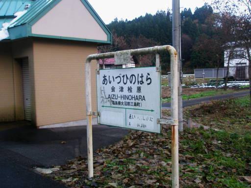 会津檜原駅