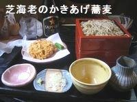 かき揚蕎麦.jpg