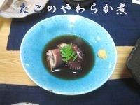 2宮たけ蛸の煮物.jpg